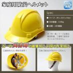 家庭用防災ヘルメット 黄 RH01-Y