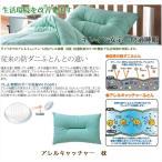 日本製 消臭 抗菌 防臭 アトピー 敏感肌 アレルキャッチャー 枕 代引不可