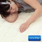 ブレスエアー(R) 使用 シングル 東洋紡 三次元スプリング構造体 ブレスエアー(R)使用 マットレス 敷布団 敷き布団 洗える 日本製 BREATHAIR(R)使用 40mm 中芯
