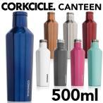 CORKCICLE CANTEEN コークシクル キャンティーン ステンレスボトル 470ml 16oz 水筒 タンブラー ステンレス ボトルマイボトル 保冷 保温 ラッピング ギフト