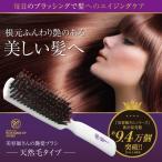 美容師さんの艶髪ブラシ 天然毛タイプ ブラシ 髪 ヘアー ブラシ エイジングケア ブラッシング くし セラミ