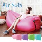 エアーソファ Air Sofa 選べる4カラー ピンク パープル グリーン ブルー