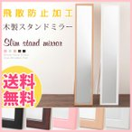 ショッピングスタンド 木製スタンドミラー 姿見 鏡 全身鏡 ミラー 全身鏡 姿見鏡 木目調 新生活 スタンドミラー HB-2715NC スリムデザイン 飛散防止