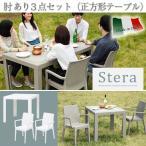 ショッピングイタリア イタリア製・モダンデザインガーデンファニチャーシリーズ Stella ステラ 肘あり3点セット 正方形テーブル 代引不可