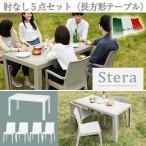 ショッピングイタリア イタリア製・モダンデザインガーデンファニチャーシリーズ Stella ステラ 肘なし5点セット 長方形テーブル 代引不可