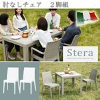 ショッピングイタリア イタリア製・モダンデザインガーデンファニチャーシリーズ Stella ステラ 肘なしチェア2脚組 代引不可