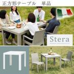 ショッピングイタリア イタリア製・モダンデザインガーデンファニチャーシリーズ Stella ステラ 正方形テーブル単品 代引不可