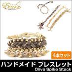 エティカ ハンドメイド 4本セット Ettika Handmade Bracelet Olive Spike Stack レディース ブレスレット アクセサリー メール便発送