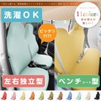 ショッピングシートカバー カーシート カバー カーシートカバー 10色から選べる 軽自動車にフィットするカーシートカバー ReFit リ・フィット