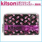 ショッピングキットソン kitson キットソン リボンシリーズ ラウンドファスナー 長財布 ティッシュケース付コインケース 付き【送料無料】