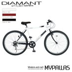 マイパラス マウンテンバイク 自転車 26インチ M-610W ホワイト 代引き不可