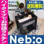 Nebio ネビオ プレイヤード スリープ ミニハイ おむつ替えテーブル付 キャリーバッグ付 ベビーサークル ベビーベッド