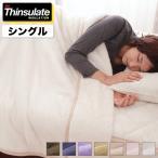 ショッピング毛布 シンサレート あったか 毛布 シングル 抗菌防臭加工 洗える
