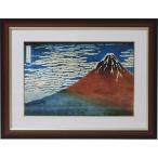 浮世絵額 葛飾北斎 凱風快晴 室内装飾品 絵画額 日本画 掛け軸 N14-478 代引不可