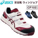 アシックス asics 安全靴 ウィンジョブCP102 作業靴