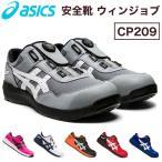 アシックス ワーキングシューズ 作業靴 安全靴 ウィンジョブCP209 LOW
