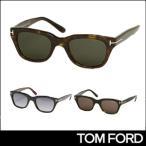 TOM FORD トムフォード サングラス SNOWDON ウェリントン 0237 アイウェア メンズ 送料無料 ポイント10倍