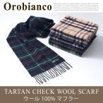 オロビアンコ Orobianco マフラー タータンチェック チェック