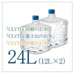 CLYTIAウォーターサーバー専用 CLYTIA クリティア 天然水 阿蘇のお水 富士山のお水 金城のお水 24L 12L×2個 2個セット 富士山の恵み