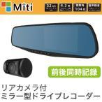 ショッピングドライブレコーダー リアカメラ付きミラー型ドライブレコーダー MI-MRD720 ドライブレコーダー HD ミラータイプ リアカメラ付き 大画面 4.3インチ