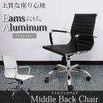 Eams Aluminum イームズ チェア オフィス 3B リプロダクト品 ガス式 高さ調節可 D823-3B アームレスト キャスター モダン 代引不可
