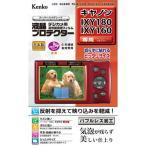 ケンコー トキナー 液晶プロテクタ- キヤノンIXY180/IXY160用 KEN77258 カメラ カメラアクセサリー 代引不可