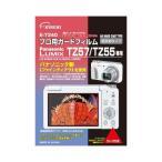 プロ用ガードフィルムAR Panasonic LUMIX TZ57/TZ55専用