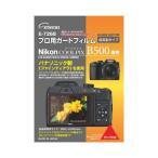 プロ用ガードフィルムAR Nikon COOLPIX B500専用