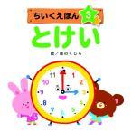 未就学児童にオススメ 子供がと悩む時計の読み方を覚えよう