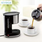 siroca シロカ  crossline ドリップ式コーヒーメーカー SCM-401