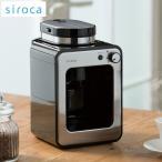 siroca シロカ STC-401 全自動コーヒーメーカー 全自動コーヒーマシン 挽きたてコーヒー コーヒー豆 粉 ドリップコーヒー STC401 おまけ付き プレゼント付き