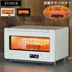 シロカ オーブントースター ST-131 4枚 おしゃれ siroca clossline オーブントースター ホワイト ポイント10倍