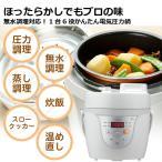 ショッピング圧力鍋 電気圧力鍋 SPC-211 siroca 電気 圧力鍋 煮込み鍋 無水鍋 おしゃれ かわいい 調理家電 コンパクト 圧力なべ 簡単 炊飯器 一人暮らし
