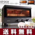 シロカ siroca ハイブリッドオーブントースター ST-G121T レシピ付き 遠赤外線 グラファイト コンベクション 瞬間発熱ヒーター ピザ焼き機 ノンフライオーブン