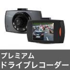 ショッピングドライブレコーダー FHD プレミアムドライブレコーダー JDDR001BK ドライブレコーダー ドラレコ 録画 ドライブ レコーダー 車