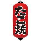 イガラシ エアPOP 赤ちょうちん たこ焼 VAM-027 YEA0205