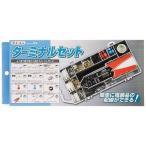 エーモン工業 ターミナルセット 電工ペンチ 検電テスター付 E3