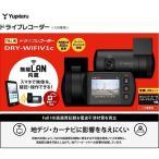 ショッピングドライブレコーダー YUPITERU (ユピテル) ドライブレコーダー <12V車用> 無線LAN内蔵 DRY-WIFIV1C