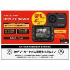 ショッピングドライブレコーダー YUPITERU ユピテル ドライブレコーダー 12V車用 DRY-FH96WG