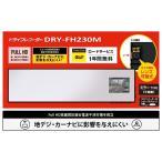 ショッピングドライブレコーダー YUPITERU ユピテル ミラー型 ドライブレコーダー 12V車用 DRY-FH230M