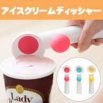 ショッピングアイスクリーム scoopy スコーピー アイスクリーム  ディッシャー   アイス カップ パーティー サラダ 分け  シェア  アイスすくい レモン