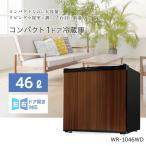冷蔵庫 Aspility 46L 1ドア WR-1046WD ダークウッド 木目調 コンパクト 小型 ミニ冷蔵庫 一人暮らし