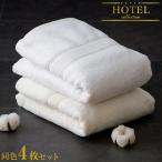 ショッピングタオル バスタオル 同色4枚セット タオル たおる コットン 綿 100% ボリューム 厚手 厚い ホテル 風呂 バス 無撚糸 ホテル仕様 4枚組