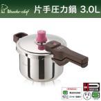 ショッピング圧力鍋 ワンダーシェフ あなたと私の魔法鍋 ZASA30 片手3L 640505