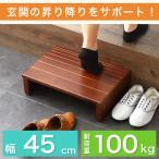 玄関台 幅45cm 玄関 台 踏み台 ステップ 木製 玄関ステップ 段差 軽減 靴 昇降台 補助具 足場 完成品