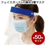 フェイスガード 50枚組 + 不織布 3層 マスク 50枚組 セット ウイルス ホコリ 花粉 ハウスダスト 対策 フェイスシールド 飛沫防止 代引不可