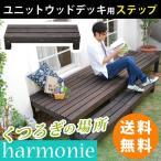 ユニットウッドデッキ harmonie アルモニー ステップ ウッドデッキ 簡単 縁側 本格的 DIY 木製 天然木 庭 ベランダ 代引不可