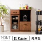 【MONT/モント】 カウンター 幅70cm 北欧 木製 モダン シンプル 西海岸 リビング ミッドセンチュリー 収納棚 キッチン収納 アンティーク