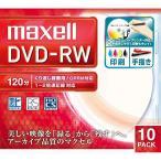 日立マクセル 録画用DVD-RW DW120WPA.10S