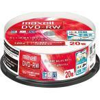 日立マクセル 録画用DVD-RW DW120WPA.20SP